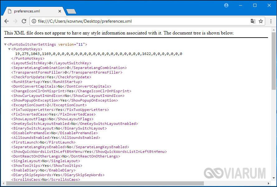 Файл XML в интерфейсе Google Chrome