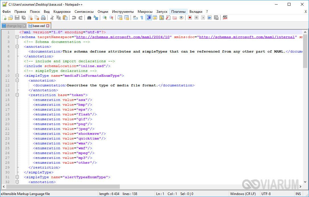 Просмотр XSD-файла в Notepad++