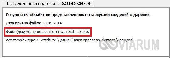 Ошибка «Файл не соответствует XSD схеме»