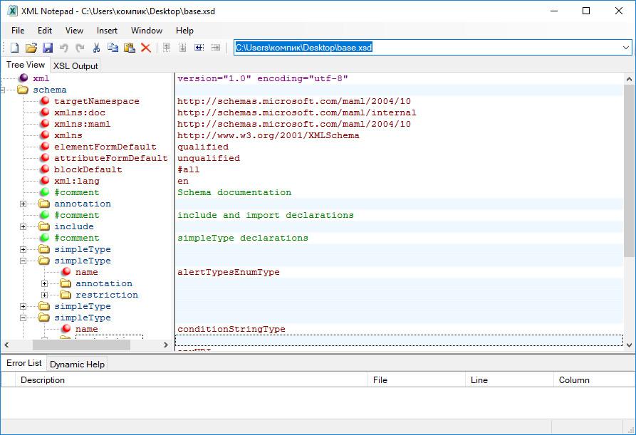 сбис файл не соответствует xsd-схеме