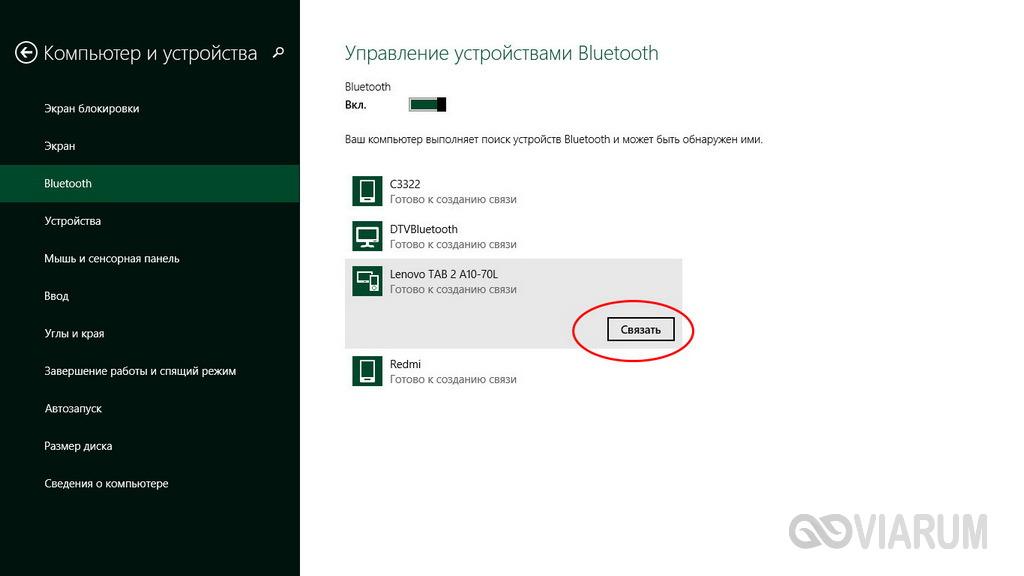 Список устройств Bluetooth на ноутбуке