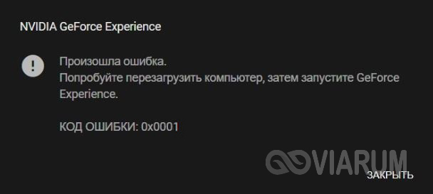 Ошибка GeForce Experience Error 0x0001