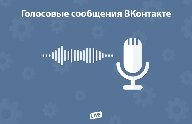 Голосовые сообщения Вконтакте