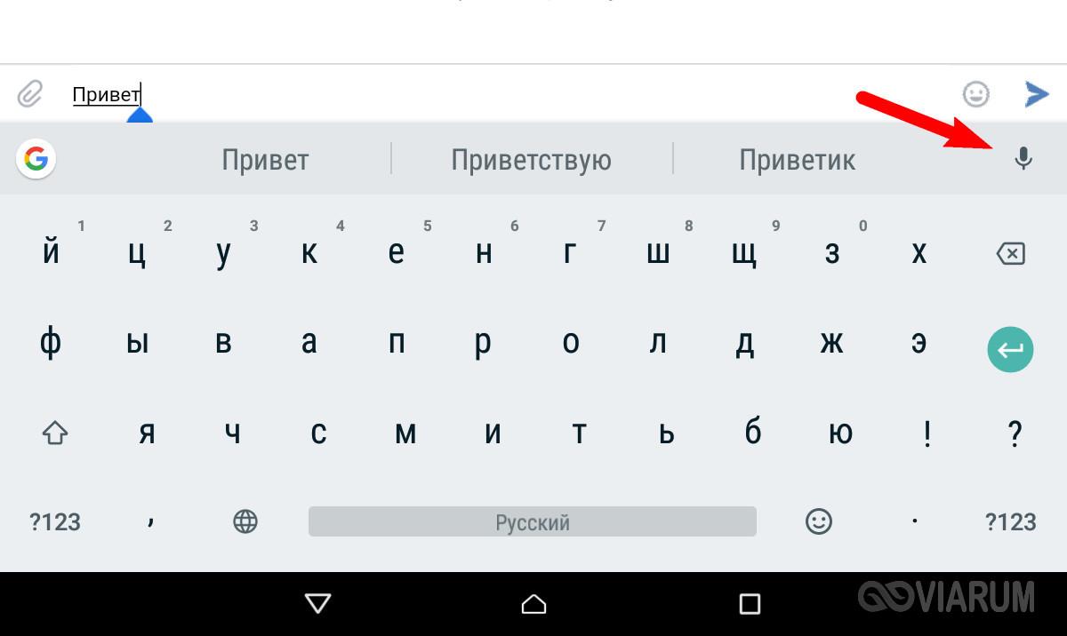Кнопка микрофона в мобильном браузере