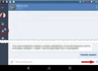 Как записать и отправить голосовое сообщение в ВК – тестируем функцию