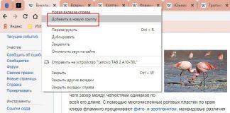 Визуальная группировка вкладок в Google Chrome
