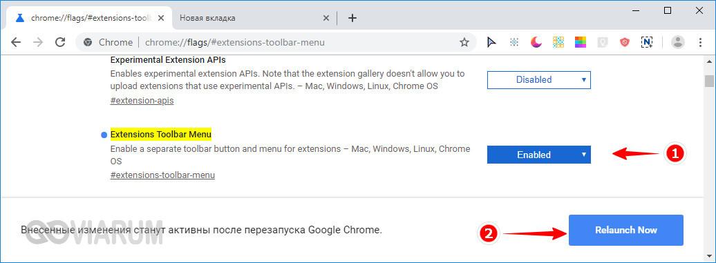 Изменение значения параметра Extensions Toolbar Menu