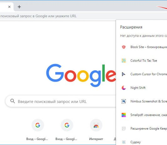 Как сгруппировать значки расширений в Google Chrome