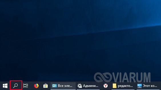 Ярлык инструмента поиска в Windows 10