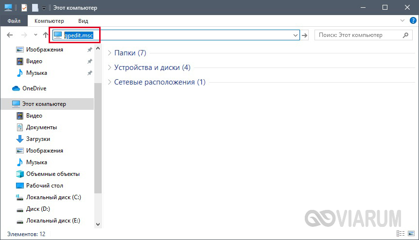 Запуск gpedit.msc из адресной строки Windows 10