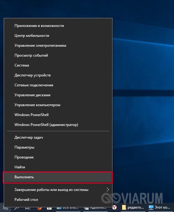 Выполнить в меню Windows 10