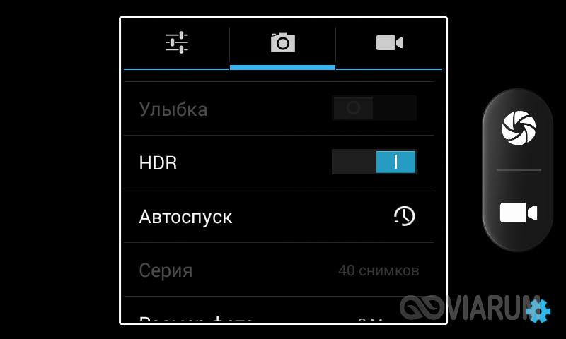 Пример включения режима HDR в настройках