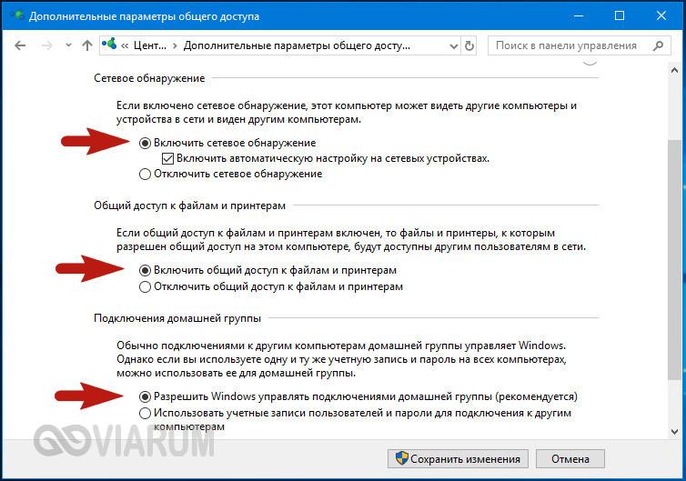 Включение сетевого обнаружения и общего доступа к файлам