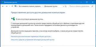 Домашняя группа в Windows 10 – создание и настройка группы