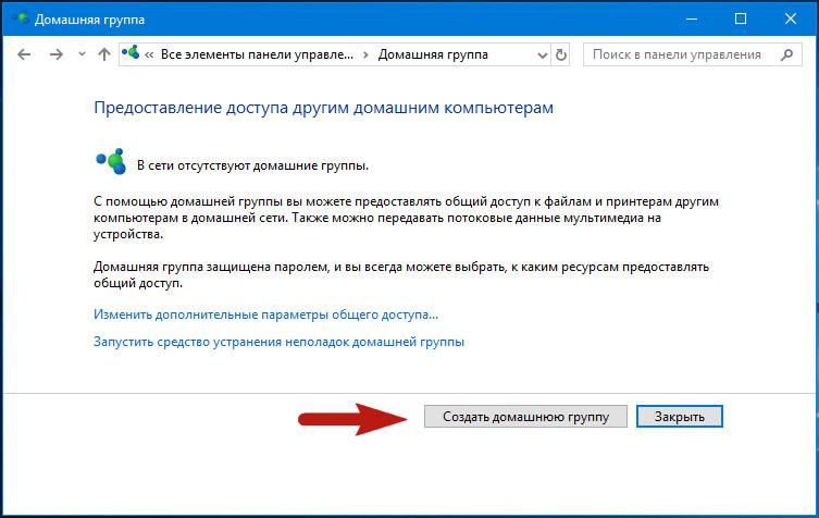 Как сделать домашнюю сеть windows 10 фото 894