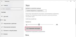 Хрипит звук на Windows 10