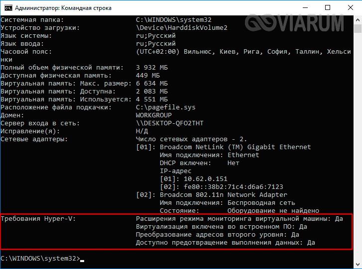Проверка требований Hyper-V командой systeminfo