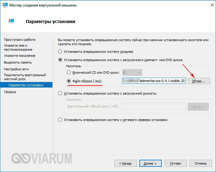 Выбор файла образа для установки операционной системы