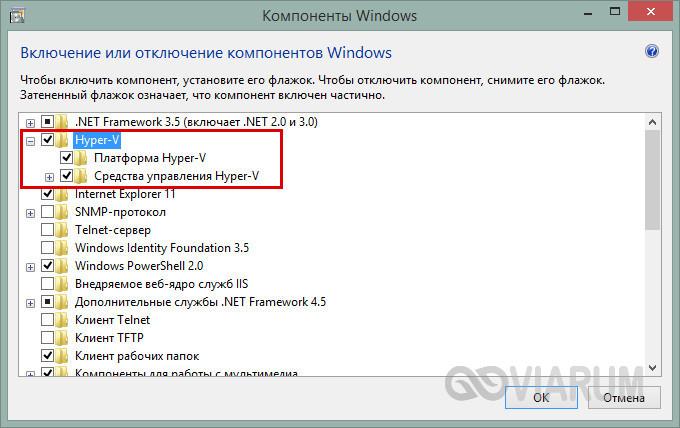 Включение Hyper-V в компонентах Windows 10