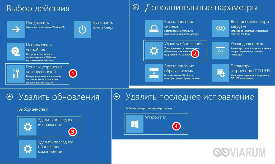 Удаление исправлений Windows 10