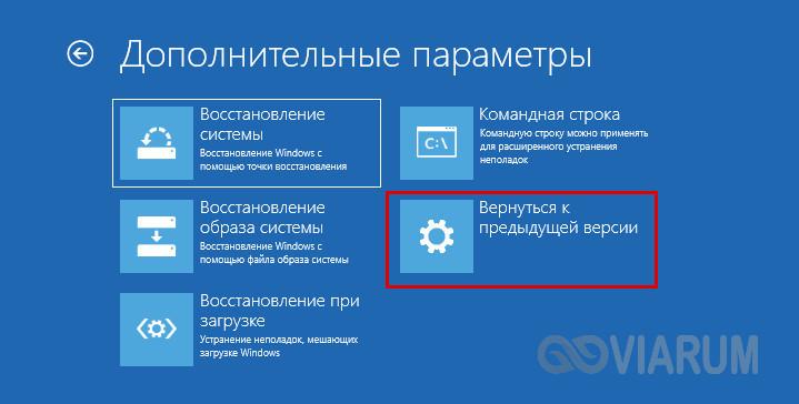 Возврат к предыдущей версии Windows
