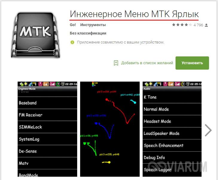Приложение Инженерное Меню MTK