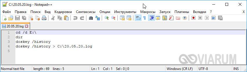 Сохраненная в файле история команд