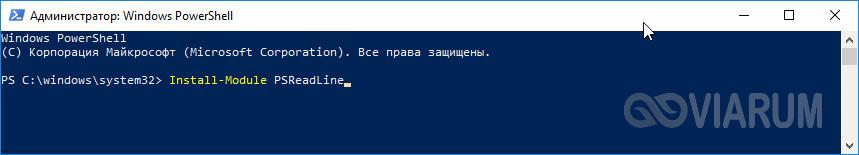 Установка модуля в PowerShell