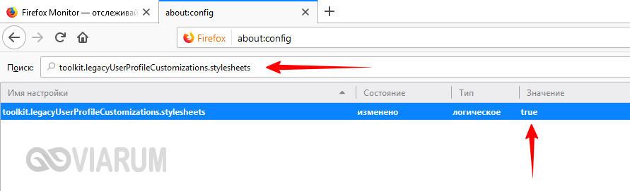Параметр toolkit.legacyUserProfileCustomizations.stylesheets