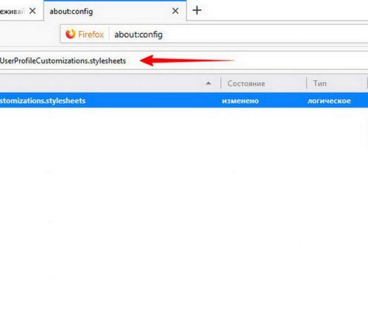 Как в Firefox включить загрузку пользовательских стилей