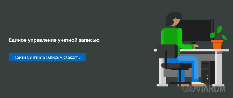 Управление учетной записью на сайте Майкрософт