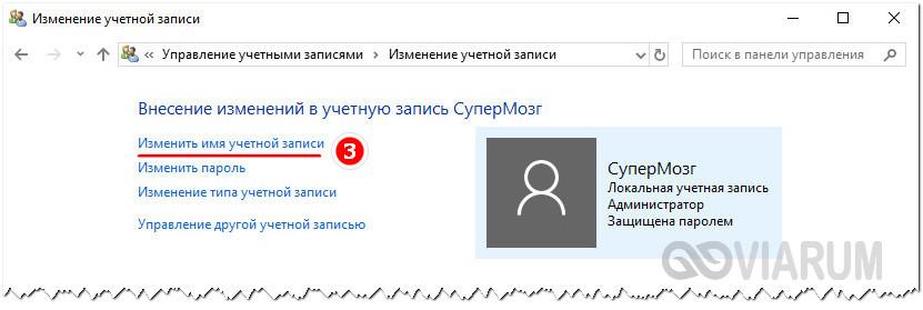 Изменение имени пользователя через Панель управления - шаг 3