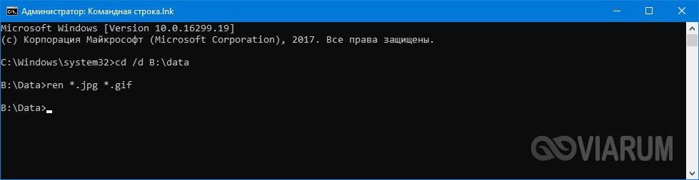 Массовое изменение расширений через командную строку Windows 10