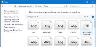 Как изменить шрифт на компьютере с Windows 7/10