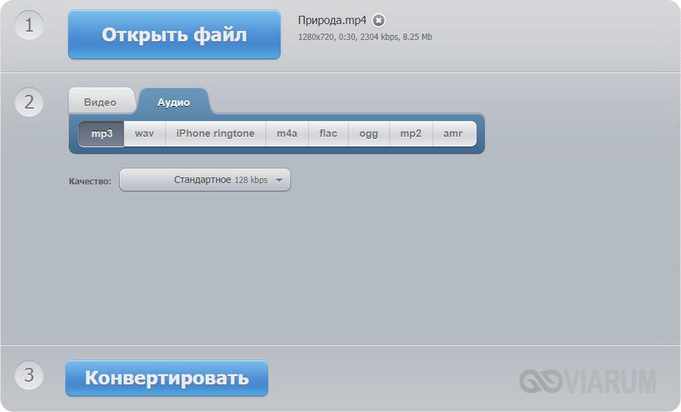 Интерфейс сервиса Видео Конвертер