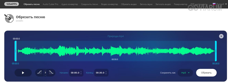 Получение и обработка аудио