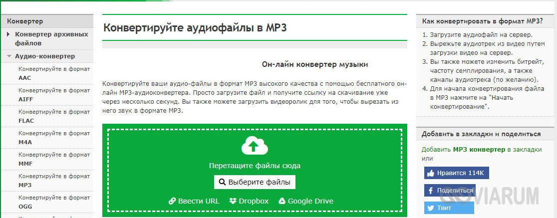 Интернет-сервис Online-Convert.com