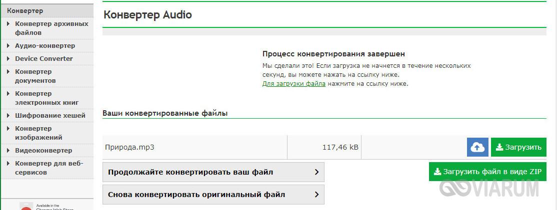 Преобразование видео в аудио MP3