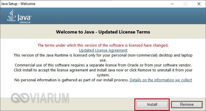 Установка Java шаг 3