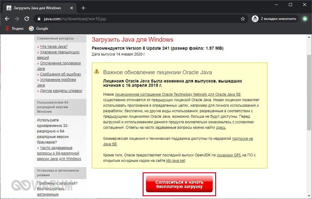 Скачивание последней версии Java для установки