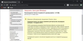 Как обновить Java в Windows 10 до последней версии