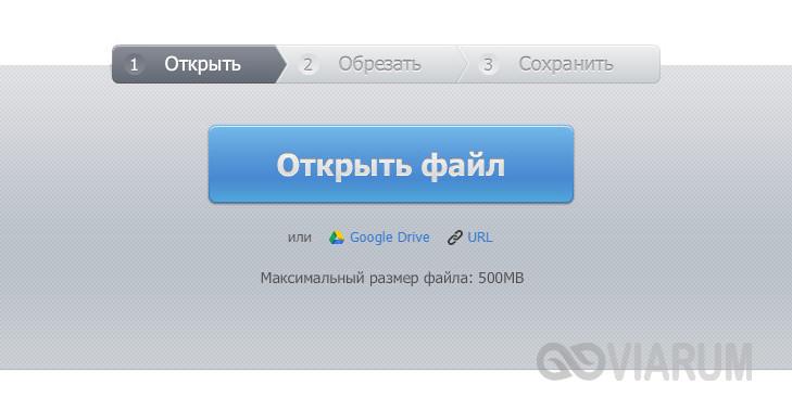 Сервис Online Video Cutter