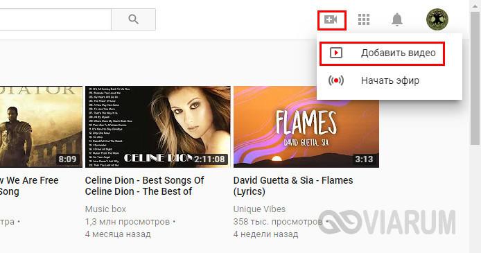 Добавление видео в YouTube
