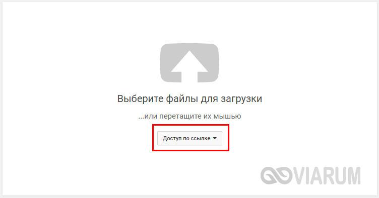 Добавление видео в YouTube - шаг 2