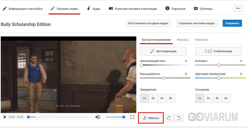 Обрезка видео онлайн в YouTube