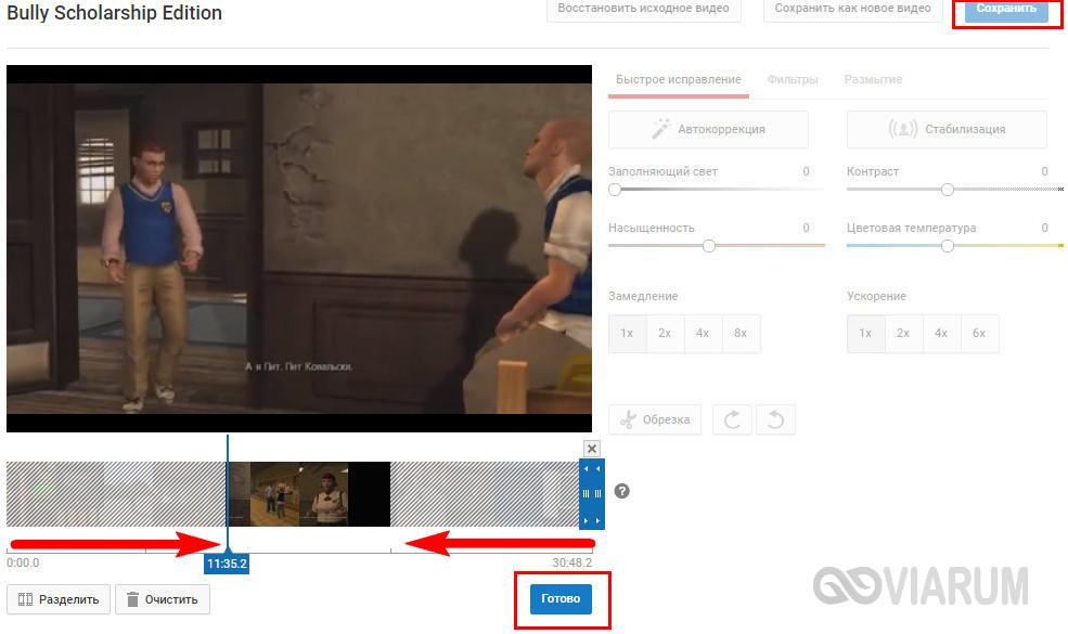 Обрезка видео онлайн в YouTube - этап 2