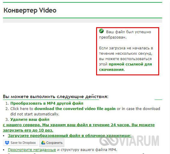 kak-obrezat-video-onlain-23