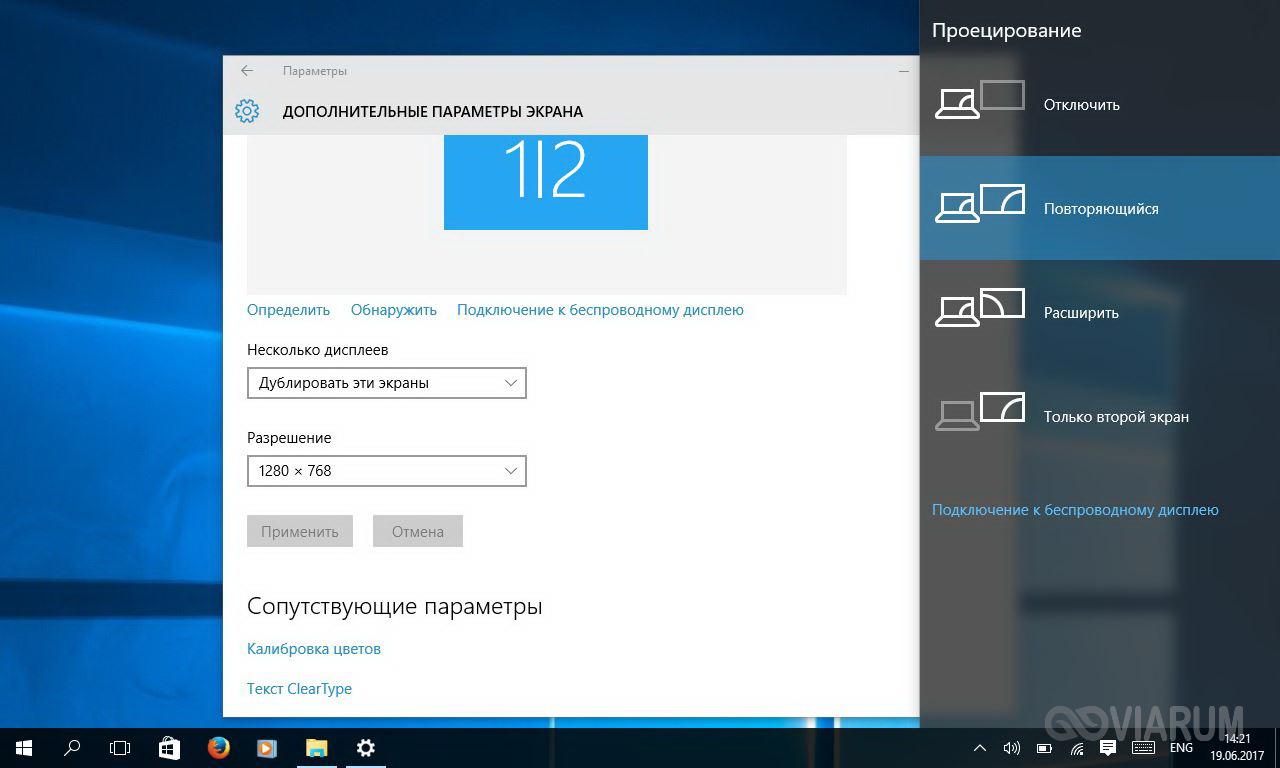 Настройки проецирования экрана в Windows 10