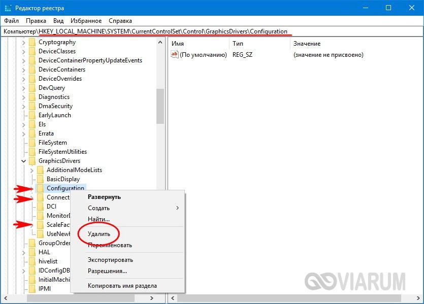 Редактирование ветки GraphicsDrivers в реестре