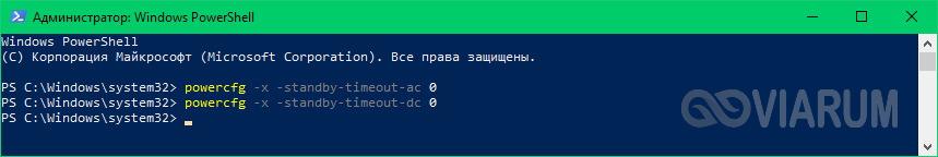 Отключение спящего режима Windows 10 через командную строку